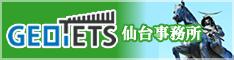 研究会 仙台事務所