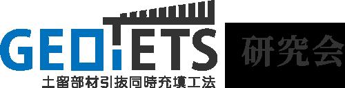 GEOTETS(ジオテツ) 土留部材引抜同時充填工法 研究会