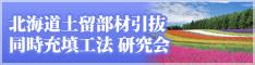 北海道土留部材引抜同時充填工法研究会