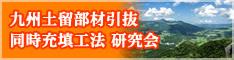 九州土留部材引抜同時充填工法研究会