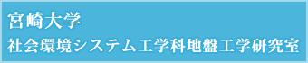 宮崎大学 社会環境システム工学科地盤工学研究室